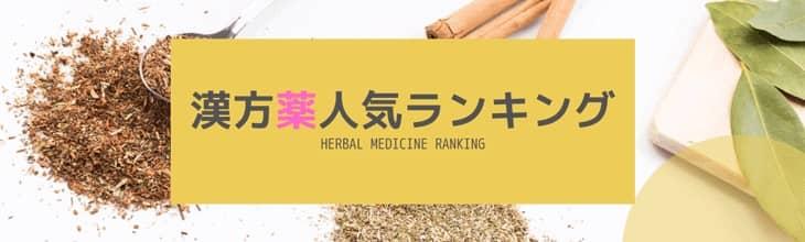 漢方薬人気ランキング