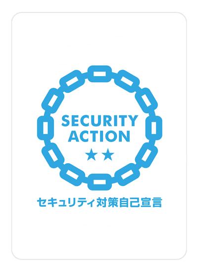 セキュリティ対策事故宣言普及賛同団体