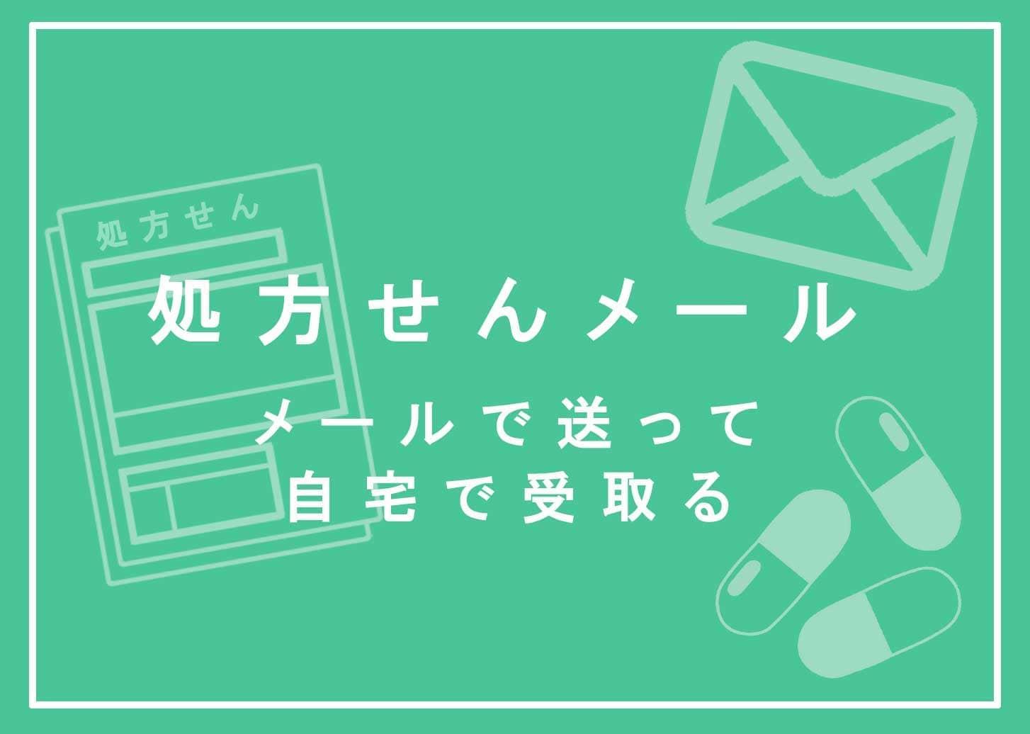処方せんメール