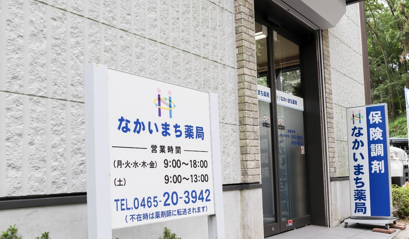 中井町のなかいまち薬局