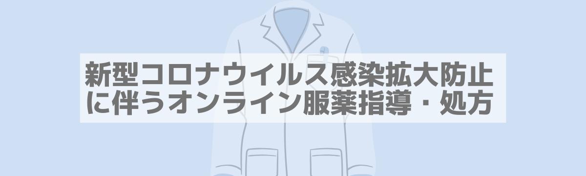 オンライン服薬指導・処方