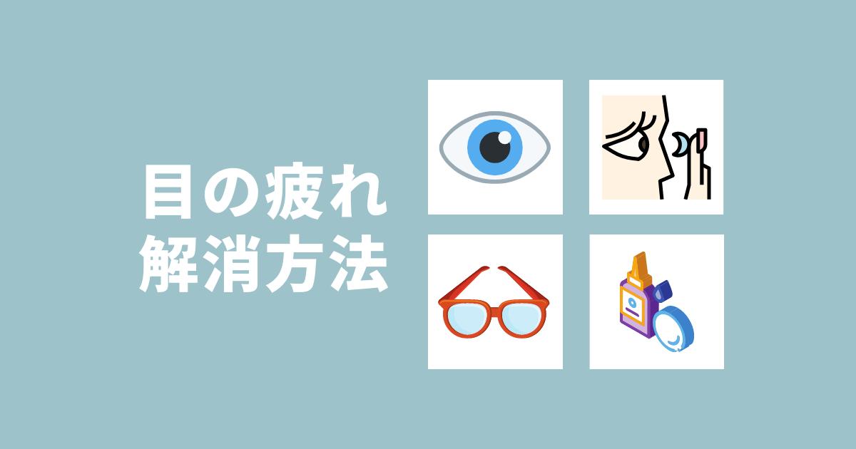 目の疲れの解消方法