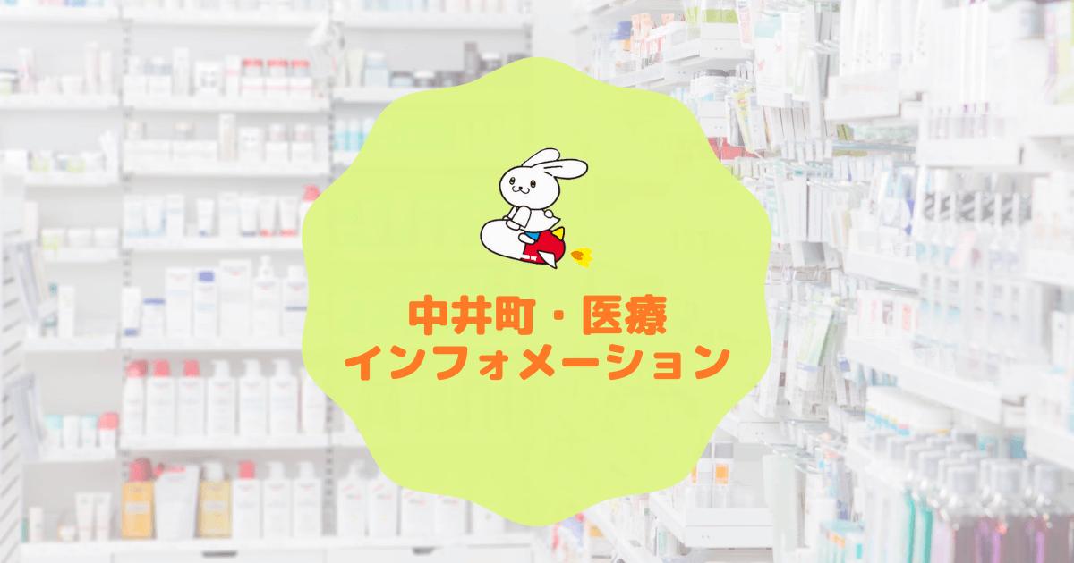 中井町医療インフォメーション