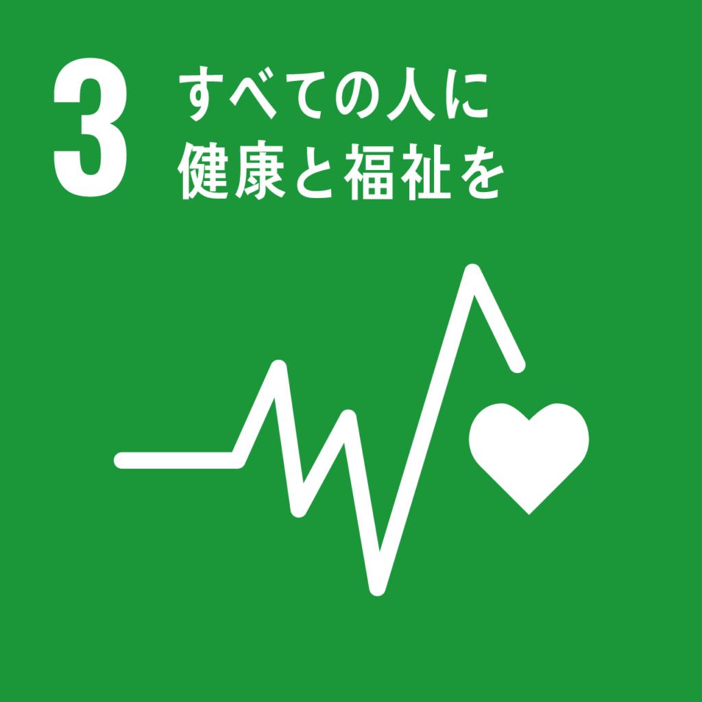 SDGs-すべての人に健康と福祉を
