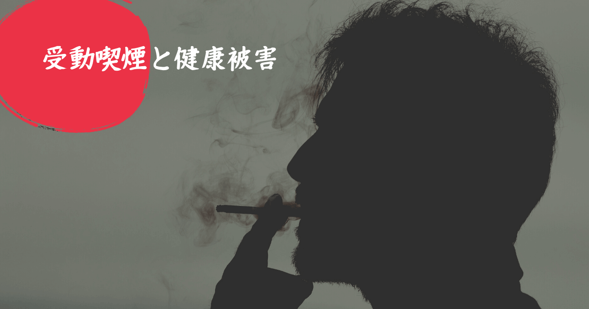 受動喫煙と健康被害