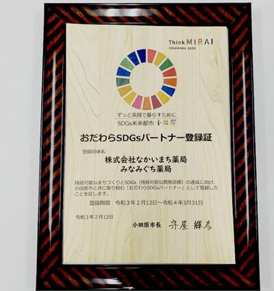 みなみぐち薬局SDGs