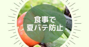 食事で夏バテ対策!夏バテの原因と対策方法